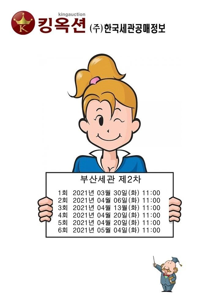 부산세관 2차.jpg
